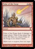 溶鉱炉の脈動/Pulse of the Forge (DST)