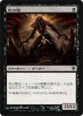 死の影/Death's Shadow (WWK)