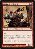 狡猾な火花魔道士/Cunning Sparkmage (WWK)