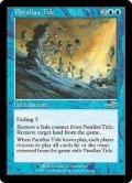 パララクスの潮流/Parallax Tide (NE)