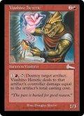 ヴィーアシーノの異端者/Viashino Heretic (UL)