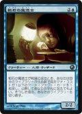 粗石の魔道士/Trinket Mage (SOM)