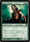 背教の主導者、エズーリ/Ezuri, Renegade Leader (SOM)