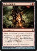 憤怒の抽出機/Rage Extractor (NPH)