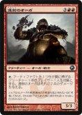 連射のオーガ/Barrage Ogre (SOM)