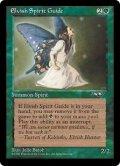 Elvish Spirit Guide (ALL)
