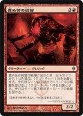 責め苦の総督/Tormentor Exarch (NPH)
