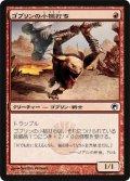 ゴブリンの小槌打ち/Goblin Gaveleer (SOM)