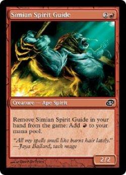 画像1: 猿人の指導霊/Simian Spirit Guide (PLC)