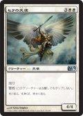 セラの天使/Serra Angel (M12)