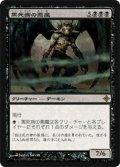 黒死病の悪魔/Pestilence Demon (ROE)