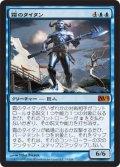 霜のタイタン/Frost Titan (M12)