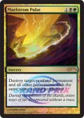 大渦の脈動/Maelstrom Pulse (Grand Prix)