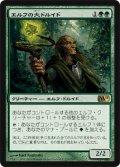 エルフの大ドルイド/Elvish Archdruid (M11)