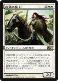 模範の騎士/Knight Exemplar (M11)