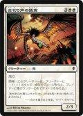 金切り声の猛禽/Shriek Raptor (NPH)