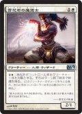 雪花石の魔道士/Alabaster Mage (M12)