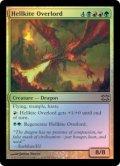 ヘルカイトの首領/Hellkite Overlord (From the Vault: Dragons)