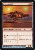 切りつける豹/Slash Panther (NPH)