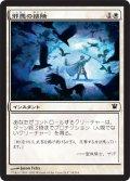 邪悪の排除/Spare from Evil (ISD)