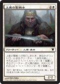 上座の聖戦士/Elder Cathar (ISD)