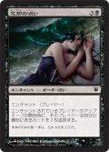忘却の呪い/Curse of Oblivion (ISD)