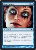 恐るべき妄想/Frightful Delusion (ISD)