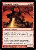 窯口のドラゴン/Kilnmouth Dragon (DDG)