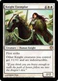 模範の騎士/Knight Exemplar (DDG)