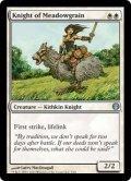 メドウグレインの騎士/Knight of Meadowgrain (DDG)