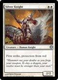 銀騎士/Silver Knight (DDG)
