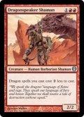 ドラゴン語りのシャーマン/Dragonspeaker Shaman (DDG)