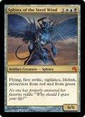 鋼の風のスフィンクス/Sphinx of the Steel Wind (PD3)