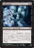 不幸の呪い/Curse of Misfortunes (DKA)