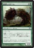 墓耕しのワーム/Gravetiller Wurm (DKA)