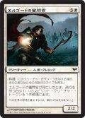 エルゴードの審問官/Elgaud Inquisitor (DKA)
