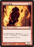 松明の悪鬼/Torch Fiend (DKA)