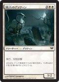 銀爪のグリフィン/Silverclaw Griffin (DKA)