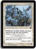 アラボーンの騎兵/Alaborn Cavalier (PO2)