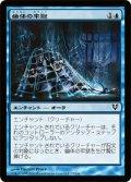 幽体の牢獄/Spectral Prison (AVR)