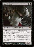 闇の詐称者/Dark Impostor (AVR)