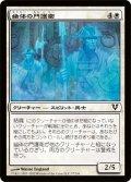 幽体の門護衛/Spectral Gateguards (AVR)