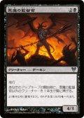 悪魔の監督官/Demonic Taskmaster (AVR)