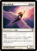 暁の熾天使/Seraph of Dawn (AVR)