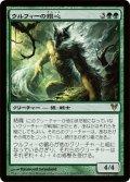 ウルフィーの銀心/Wolfir Silverheart (AVR)