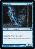 掛け金探し/Latch Seeker (AVR)