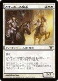 ガヴォニーの騎手/Riders of Gavony (AVR)