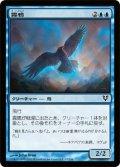 霧鴉/Mist Raven (AVR)