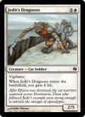 ジェディットの竜騎兵/Jedit's Dragoons (DDI)