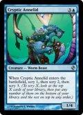 謎めいたアネリッド/Cryptic Annelid (DDI)